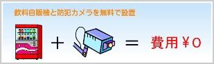 地域防犯型自販機のイメージ